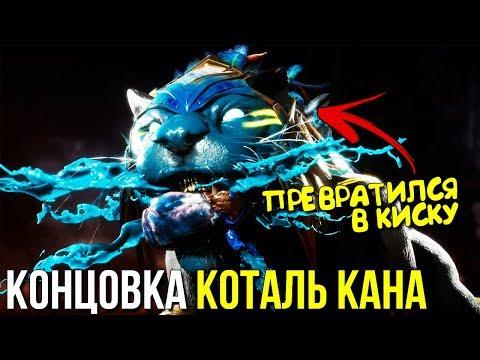 Mortal Kombat 11 Секретная Концовка ► Коталь Кан