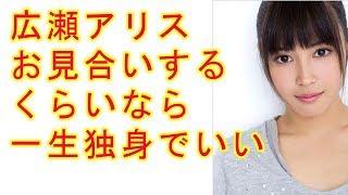 関連動画 【広瀬アリス】衝撃発言にネット騒然!!『マジかよ』 https://w...