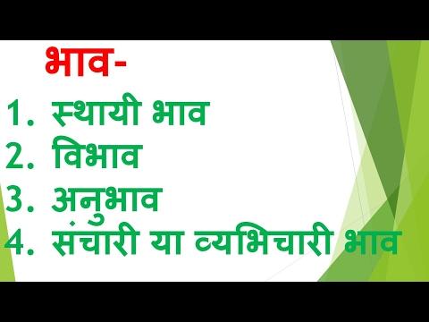 Hindi bhav हिन्दी