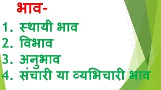 Hindi bhav हिन्दी भाव in hindi vyakaran हिन्दी व्याकरण best hindi vyakaran Hindi Grammar