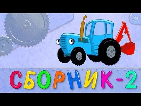 Мультфильмы про машины, мультики про машинки