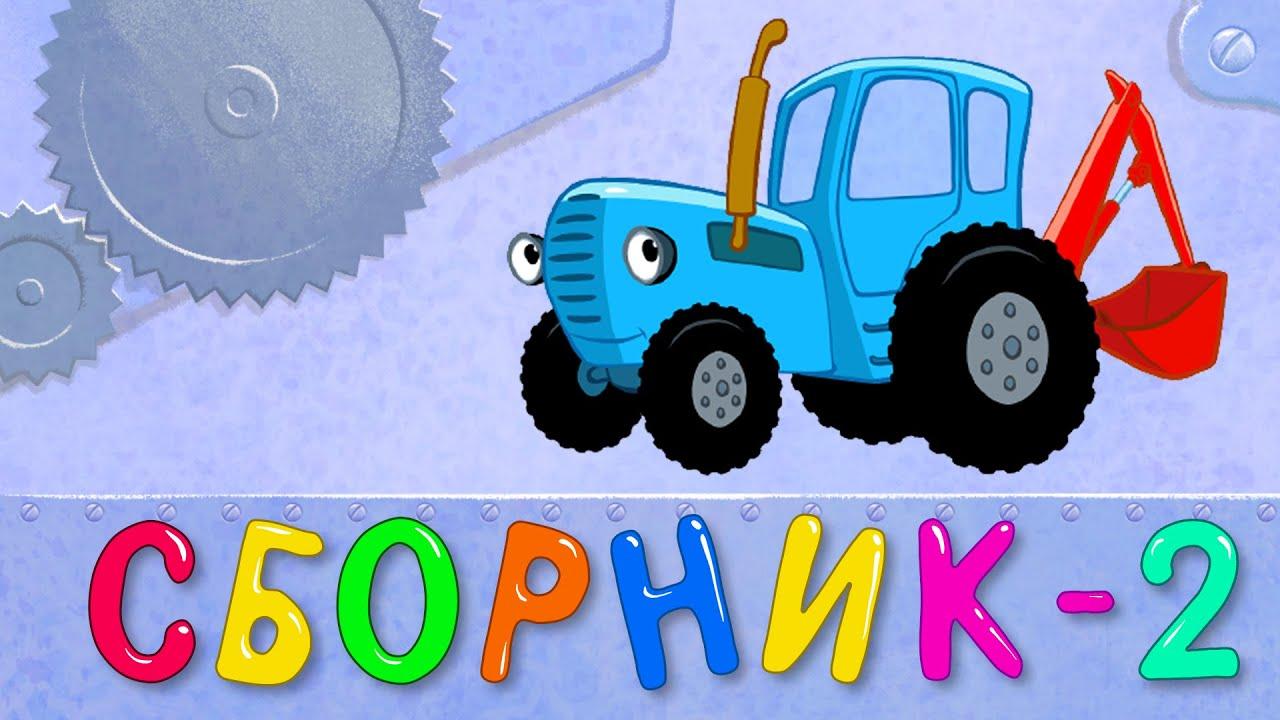 Трактор Сини Мультик