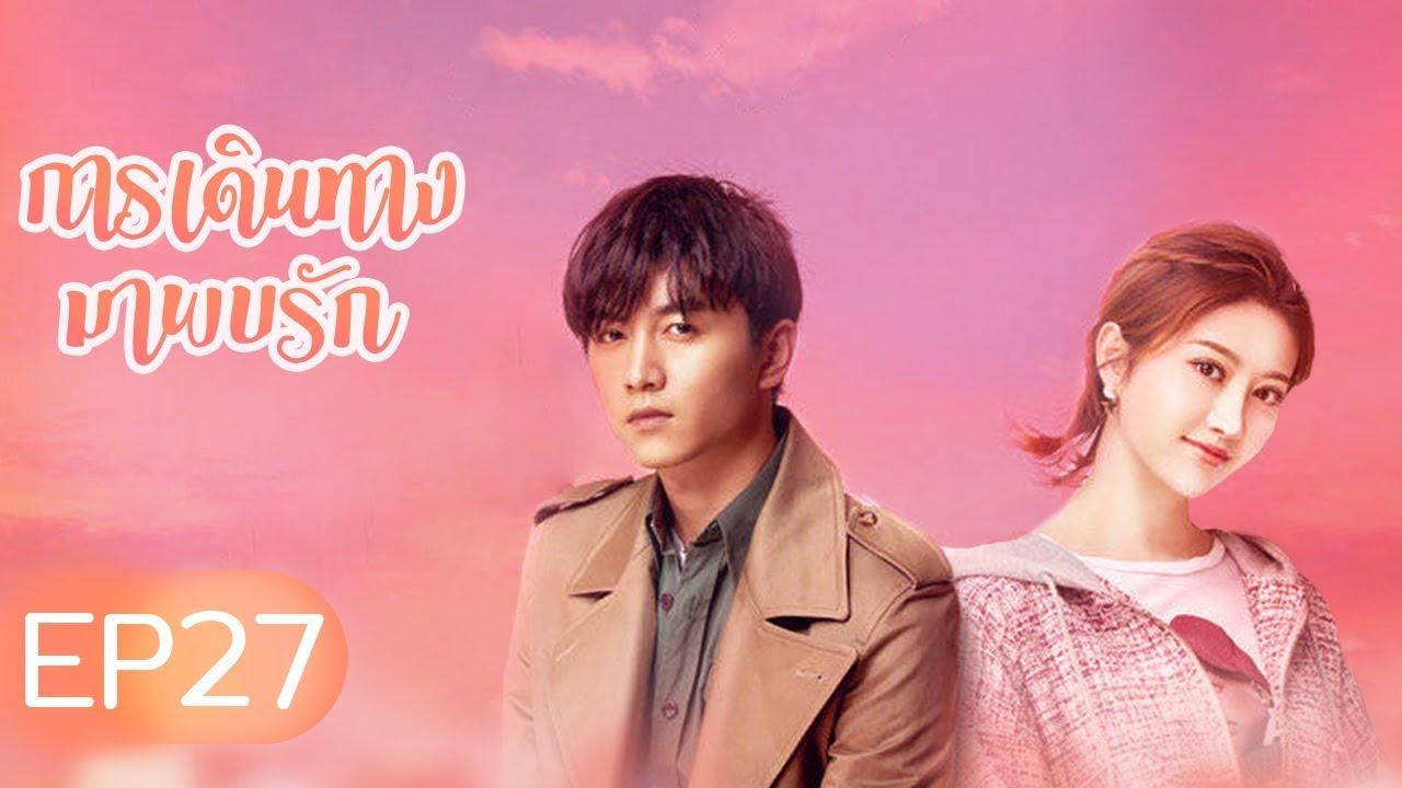 [ซับไทย]ซีรีย์จีน | การเดินทางมาพบรัก (A Journey to Meet Love ) | EP27 Full HD | ซีรีย์จีนยอดนิยม