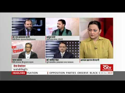 Desh Deshantar- SC Report Inordinate delay in filling up the vacancies in SC and HCs