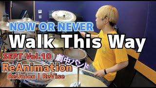 【NOW OR NEVER】「Walk This Way」を叩いてみた【ドラム】