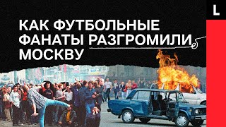 ПОБОИЩЕ У КРЕМЛЯ Как футбольные фанаты разгромили Москву из за сборной России