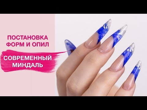 Арочные ногти видео урок
