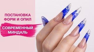 Арочное моделирование ногтей Форма СОВРЕМЕННЫЙ миндаль
