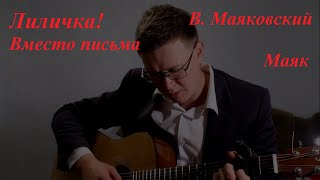 """Стих """"Лиличка! Вместо письма"""" В.Маяковский Стих под гитару Cover Сплин - """"Маяк"""". Смотреть всем."""