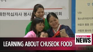 Multicultural families experience Korean Chuseok food tradition