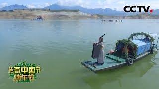 《2019传奇中国节端午》 20190607 2/2|CCTV中文国际