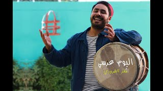 Moez Troudi : Mariage tunisien * Lyoum 3ersi  | *  معز الطرودي  عرس تونسي  *  ليوم عرسي