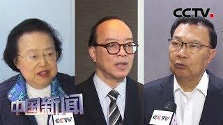 [中国新闻] 香港各界:习主席讲话提振止暴制乱信心 | CCTV中文国际