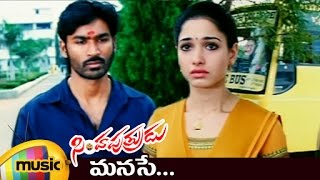 Simha Putrudu Telugu Movie Songs | Manase Video Song | Dhanush | Tamanna | DSP | Hari