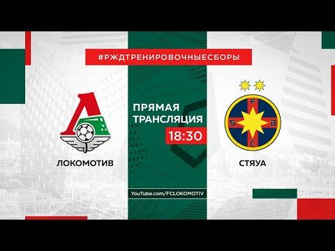 «Локомотив» – «Cтяуа». Прямая трансляция. #РЖДТренировочныеСборы