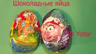 """Яйцо с сюрпризом  """"Смешарики - Зенит"""" и """"Лошадки"""" шоколадное яйцо"""