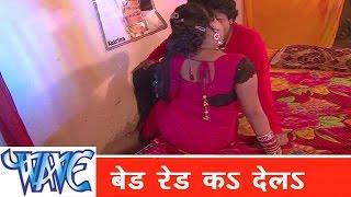 बेड रेड कS  देलS Bed Red Ka Dela - Kela Ke Khela - Ritesh Pandey - Bhojpuri Hot Song 2015 HD