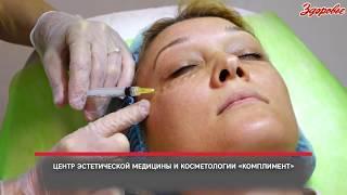 видео центр эстетической хирургии и косметологии