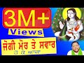 Jogi Mor Te Sawar Aartiyan Baba Balak Nath Ki 2015 Sohan Lal Saini