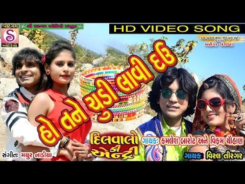 Tane Chudi Lavi Dav - Video Song | Kamlesh Barot | Vikram Chauhan | Love Song | Latest Gujarati Song