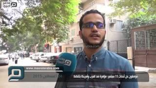 بالفيديو| مصريون عن أحداث 11 سبتمبر: مؤامرة أمريكية دمرت العرب