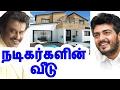 நடிகர்களின் வீடு | Tamil  actors home | Tamil cinema news | Cinerockz