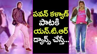 NTR Dance For PawanKalyan Song || Fan Made || Must Watch || 2017
