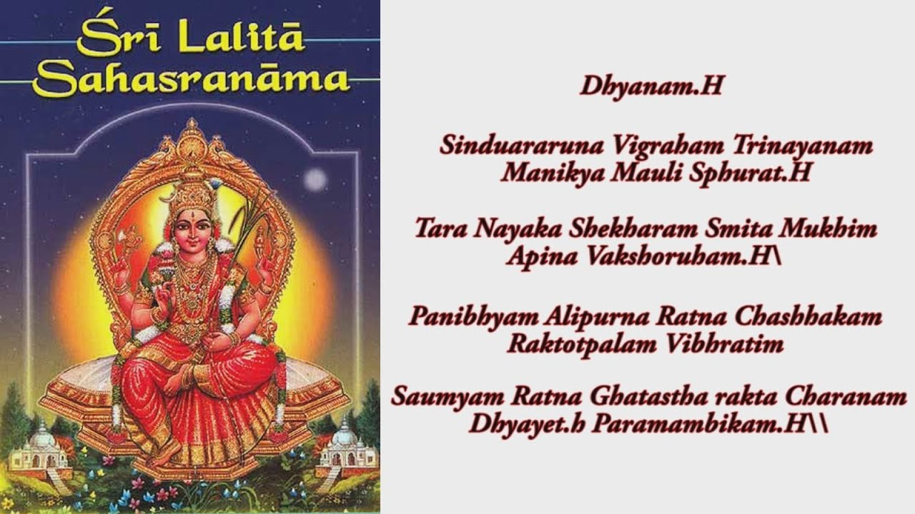 Lalitha sahasranamam lyrics in malayalam pdf free download sevengps.