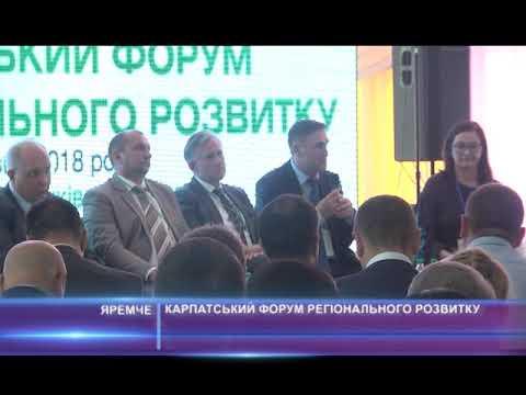Карпатський форум регіонального розвитку