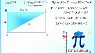 Задание 24  Площадь прямоугольника  Теорема Пифагора