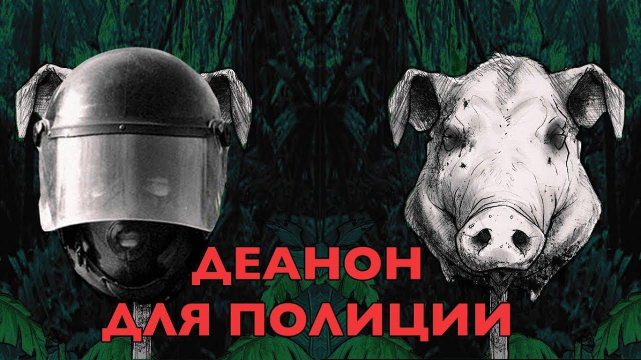МАСКА ЗВЕРЯ | Михаил Пожарский
