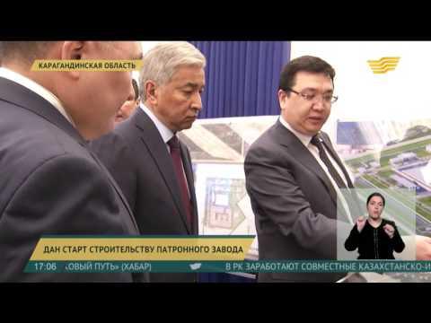 В Караганде дан старт строительству патронного завода