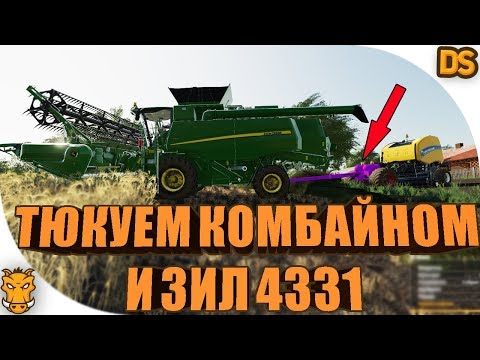 Как тюковать с помощью комбайна в Farming Simulator 19 / Универсальная подкатная тележка для ФС 19