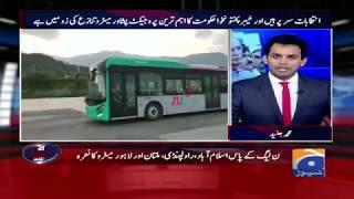 KPK Hakumat Ka Eham Project Peshawar Metro Tanazaat Ki Zud Main.Aaj Shahzaib Khanzada Kay Sath