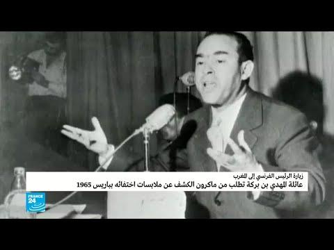 عائلة المعارض المغربي الراحل المهدي بن بركة تدعو للكشف عن ملابسات اختفائه  - نشر قبل 3 ساعة