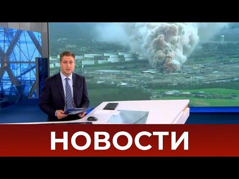 Выпуск новостей в 09:00 от 28.08.2020