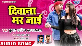 Kumar Arvind का सबसे नया गाना - Dewana Mar Jayie - Girlfrend - New Bhojpuri Song 2019