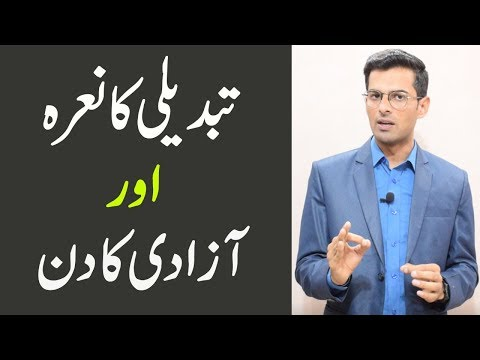 14 august speech in Urdu 2018 – Powerful Motivational Video by M Asif Ali