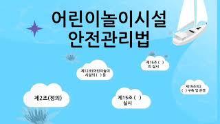 [유아교육tv]✉어린이놀이시설안전관리법 - 정의 / 유…