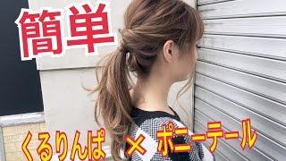 簡単くるりんぱポニーテールヘアアレンジをご紹介です! 使う物 ゴム2本...