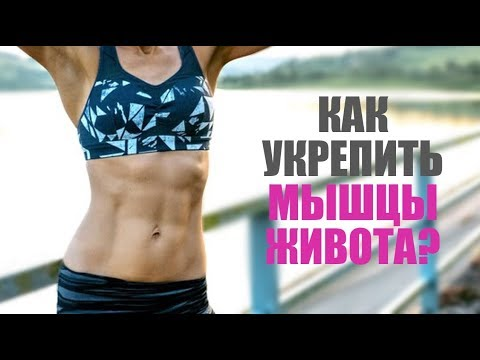 Как укрепить мышцы живота. Упражнения для пресса.
