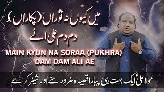 Qasida Main Kyun Na Soraa Pukhra Dam Dam Ali Ae - Faryad Ali - 2018.mp3