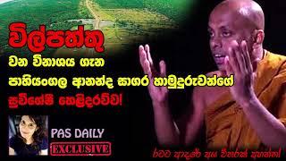 pahiyangala-ananda-sagara-thero