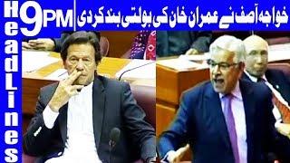 Khawaja Asif wants Imran Khan be grilled on 'LANTI' remark - Headlines 9 PM - 18 Jan 2018 - Dunya