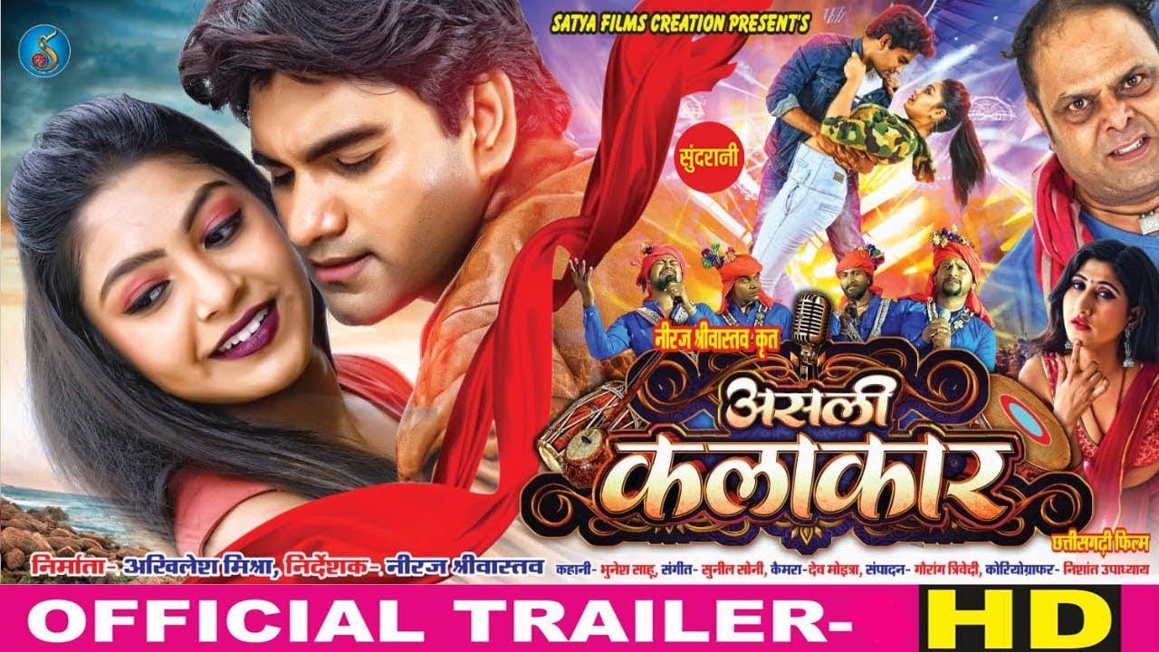 Asli Kalakar - असली कलाकार || Official Trailer || Full HD Chhattisgarhi Film - 2019