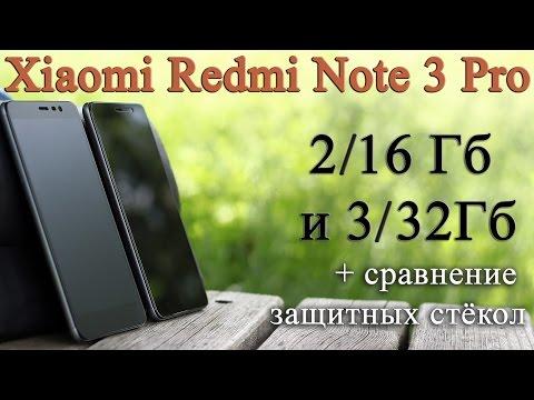 Xiaomi Redmi Note 3 Pro. Сравнение версий 3-32 и 2-16. + сравнение матового и глянцевого стекла