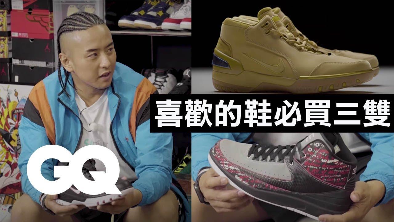 球鞋收藏王者!全球限量313雙印有饒舌天王「阿姆」歌詞球鞋|愛如潮鞋 S1 #6 Part2|GQ Taiwan