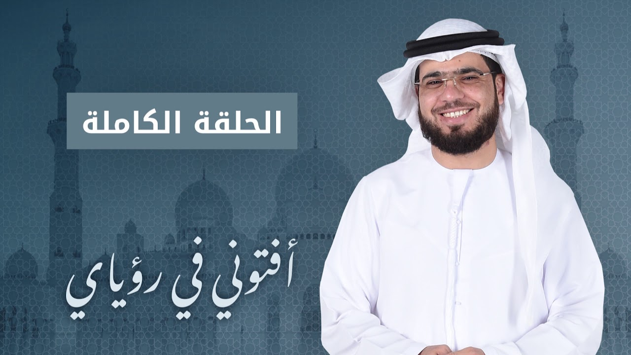 أفتوني في رؤياي - الشيخ د. وسيم يوسف - الحلقة الكاملة - 2/10/2019