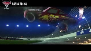 《CARS 3 閃電再起》15秒急速版預告