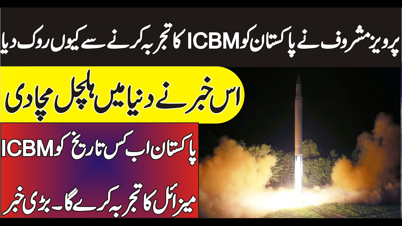 Why did Pervez Musharraf stop Pakistan from experimenting with ICBM?|Point To Point